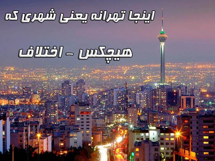 اینجا تهرانه یعنی شهری که