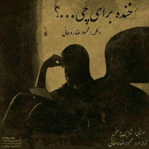 دانلود آهنگ جدید محمودرضا روحانی به نام خنده برای چی