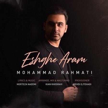 دانلود آهنگ جدید محمد رحمتی به نام عشق آرام