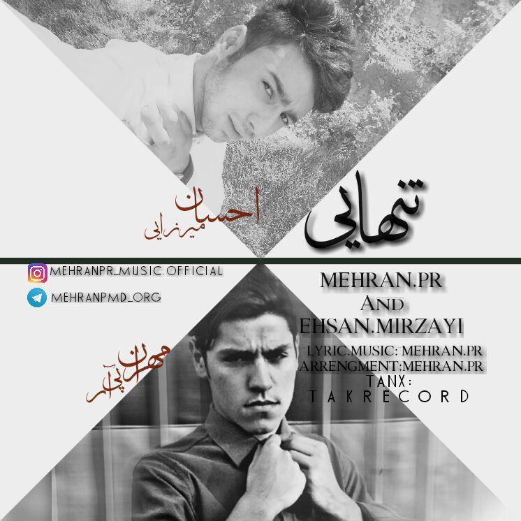 دانلود آهنگ جدید مهران پی آر و احسان میرزایی به نام تنهایی