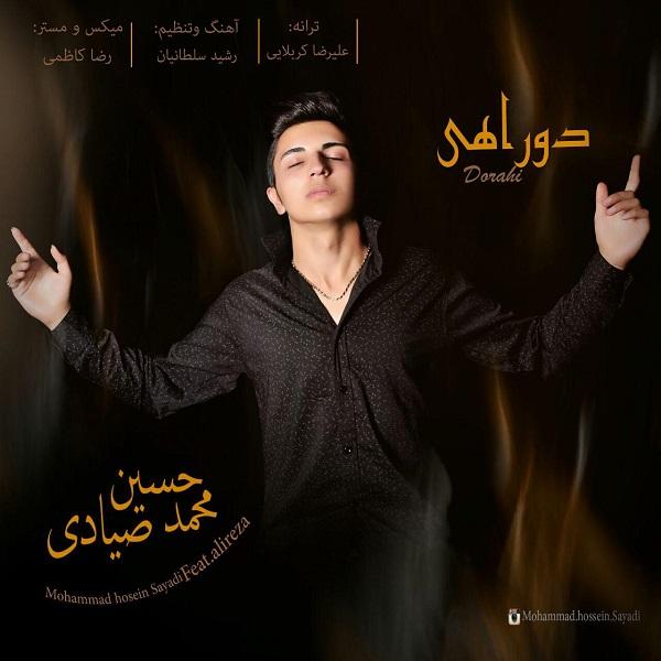 دانلود آهنگ جدید محمد حسین صیادی به نام دو راهی