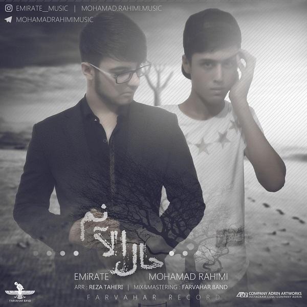 دانلود آهنگ محمد رحیمی و امیریت به نام حال الانم