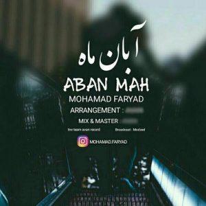 دانلود اهنگ جدید محمد فریاد به نام آبان ماه