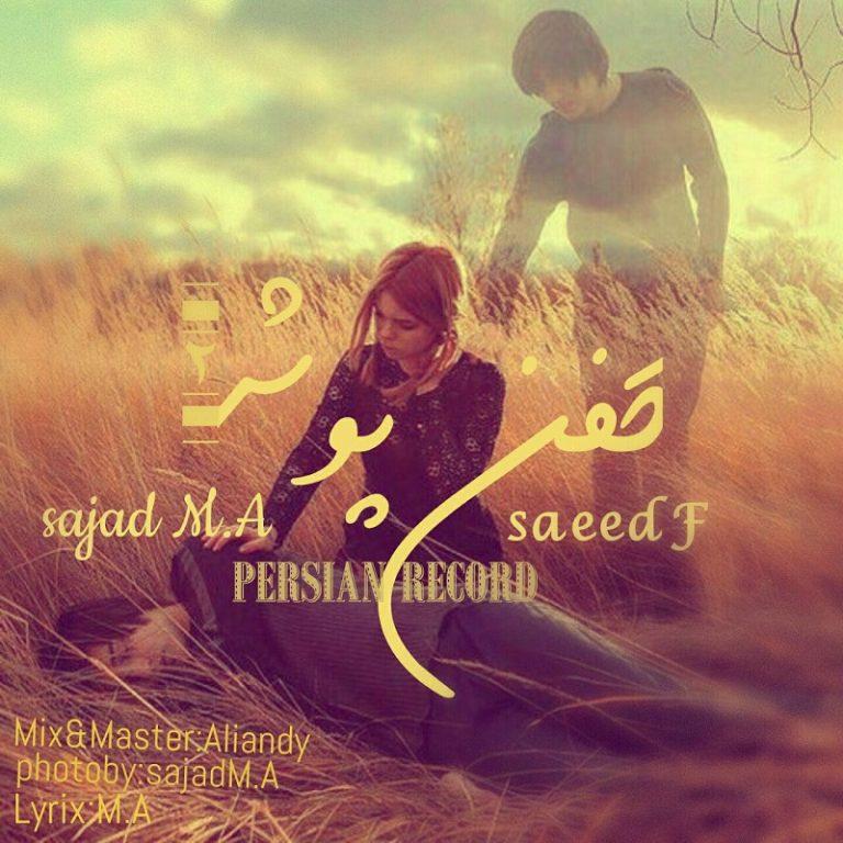 دانلود آهنگ جدید سجاد ام آ و سعید اف به نام کفن پوش 2