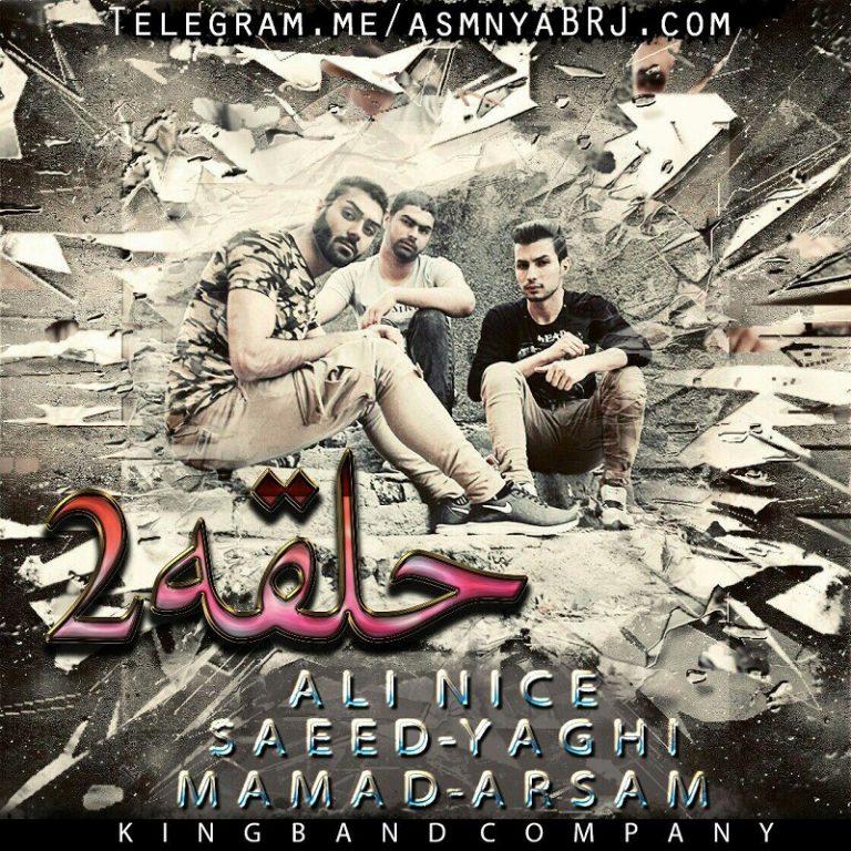 دانلود آهنگ جدید علی نایس و سعید یاغی و ممد آرسام به نام حلقه 2