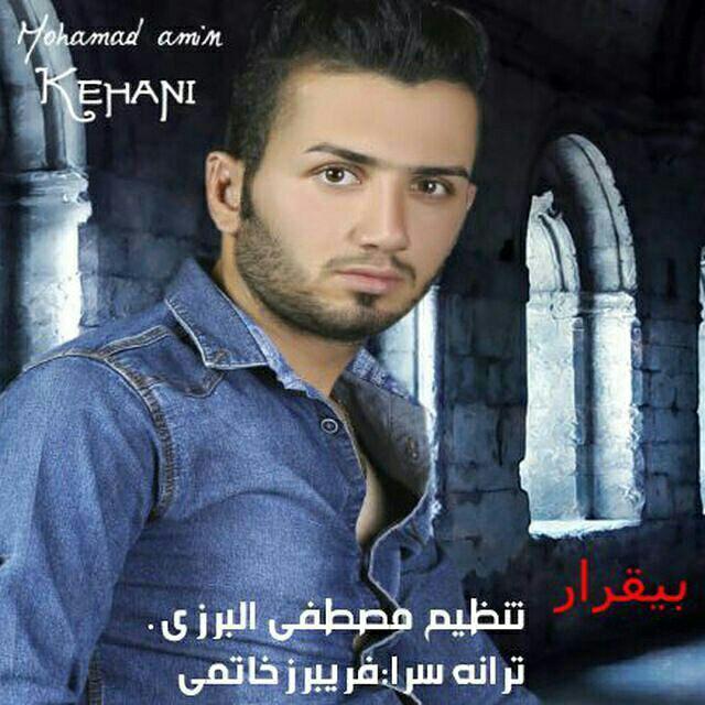 دانلود اهنگ جدید محمد کیهانی به نام دل زخمی