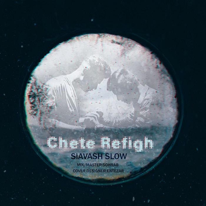 دانلود آهنگ جدید سیاوش اسلو به نام چته رفیق