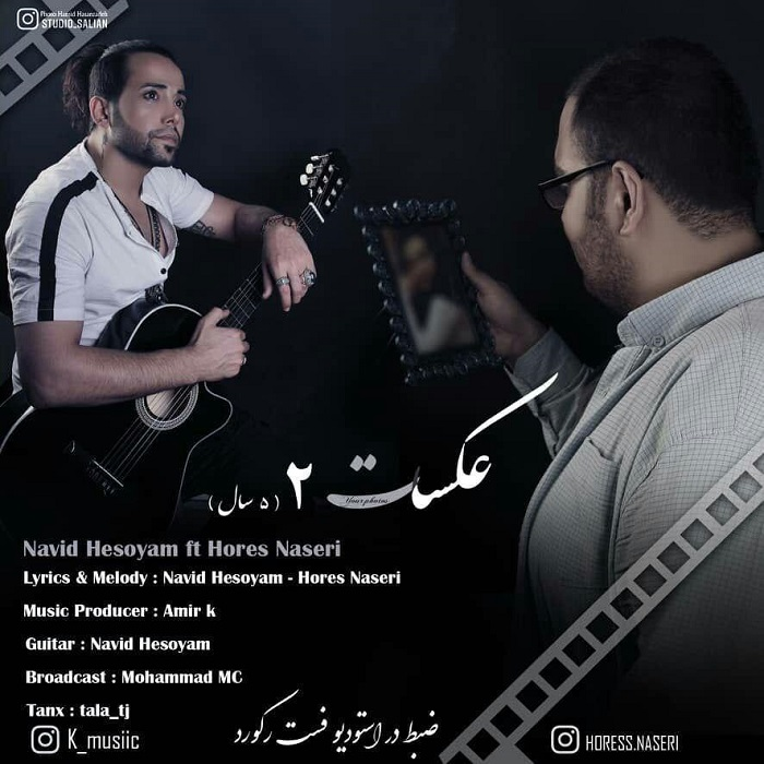 دانلود آهنگ جدید نوید هسویام و هورس ناصری به نام عکسات 2