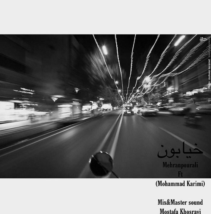 دانلود آهنگ جدید مهران پورعلی و محمد کریمی به نام خیابون
