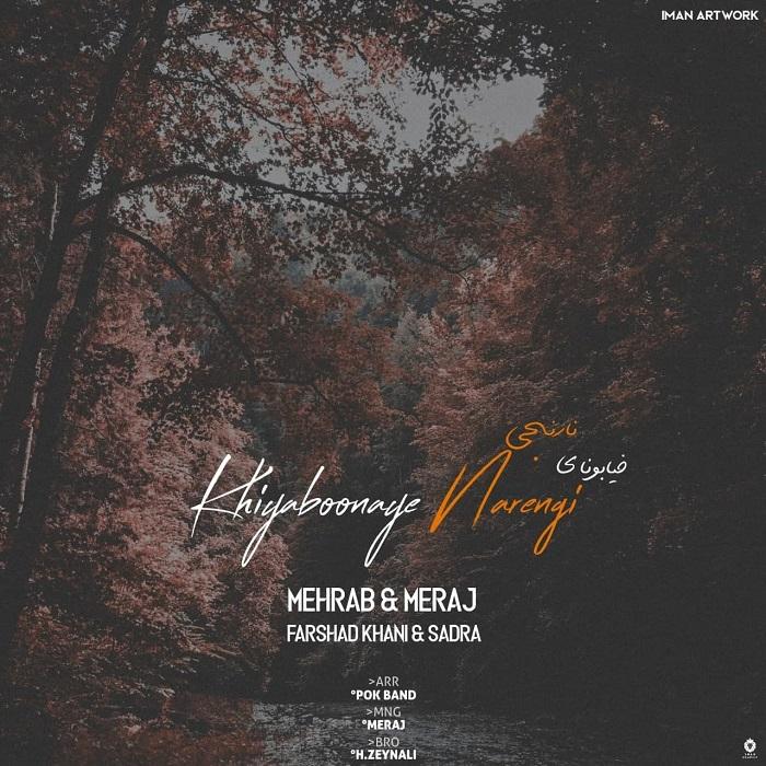 دانلود آهنگ جدید مهراب به نام خیابونای نارنجی